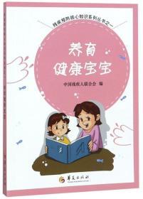 养育健康宝宝/残疾预防核心知识系列丛书1