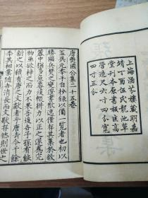 张说之文集(四部丛刊本)