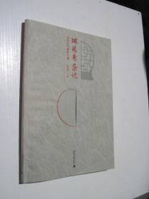 琳琅斋杂记:龙远宏的鉴赏之道(签名本)