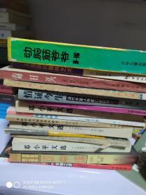 世界著名饭店丛书:大仓饭店接待艺术