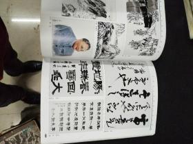 中国文人书画学术作品选集