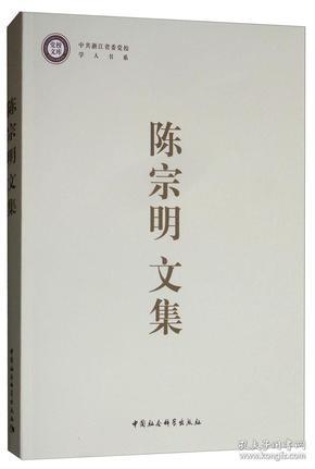 陈宗明文集