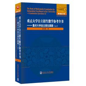重点大学自主招生数学备考全书—重点大学自主招生真题(上)