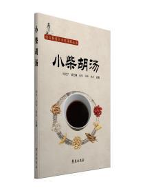 正版 小柴胡汤 戚艳 徐峰 杨燕 学苑出版社