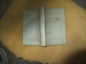 文选第一册(四年制师范学校试用课本)