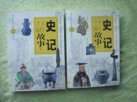 华夏文史名著正点文库:史记故事(上中下)(图文本)