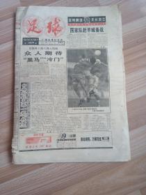足球 1997年5月15日第1009期 16版