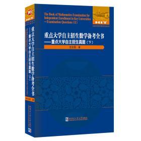 重点大学自主招生数学备考全书—重点大学自主招生真题(下)