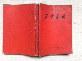 学习手册 (校内学习参考资料)
