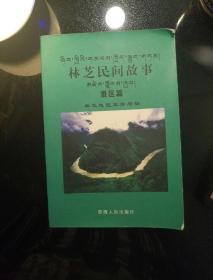 林芝民间故事:景区篇
