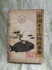 《中国水生动物故事集》(插图本,记录了中国水生动物的民间故事)