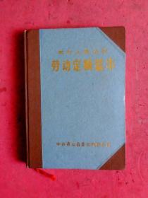 1980年 农村人民公社 劳动定额蓝本【中共英山县委农村政治部】