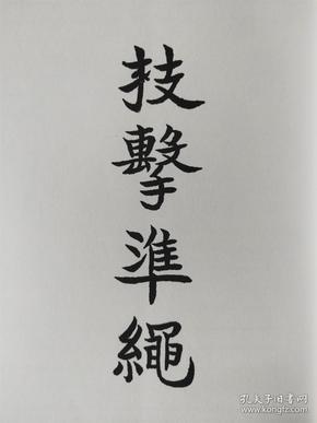 技击准绳∥薛巩初