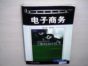 电子商务(英文版)(第7版)