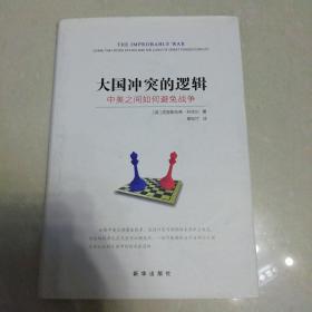大国冲突的逻辑:中美之间如何避免战争