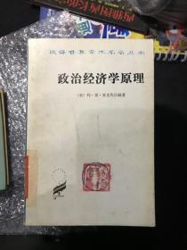 政治经济学原理 汉译世界学术名著丛书名 K5