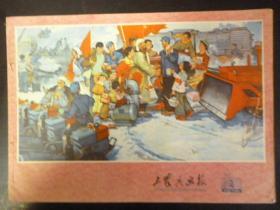工农兵画报 1976年第2期