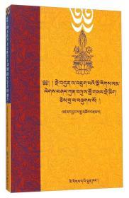 摄类学概论(藏文版)