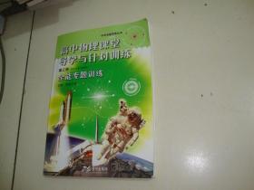 高中物理课堂导学与针对训练第三册