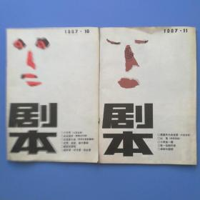 剧本一,1987年,10,11月刊