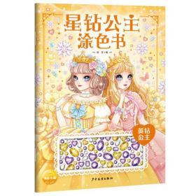 星钻公主涂色书 黄钻公主