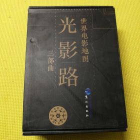 世界电影地图光影路三部曲(套装共3册)
