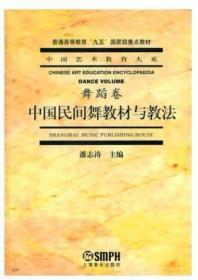 二手中国民间舞教材与教法 潘志涛 上海音乐出版社