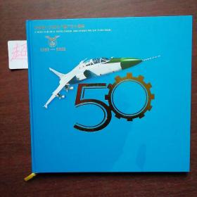 纪念四七二四工厂建厂五十周年1958—2008