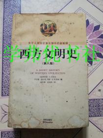 西方文明史(第八版)