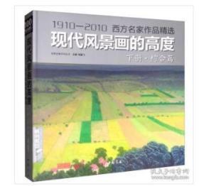 拍前咨询  下册.综合篇-现代风景画的高度-1910-2010西方名家作品精选 9E23a
