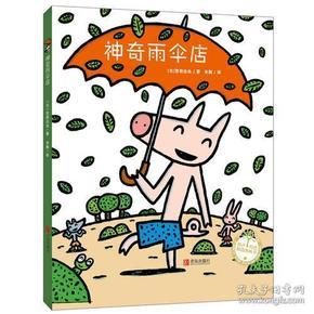 神奇雨伞店