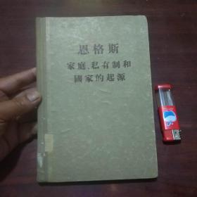 恩格斯家庭私有制和国家的起源(32开布脊精装)(1955年老版本)
