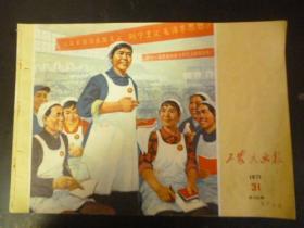 工农兵画报 1971年第31期