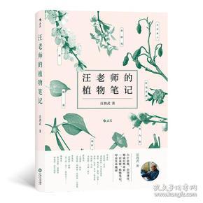 汪老师的植物笔记
