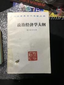 政治经济学大纲 汉译世界学术名著丛书名 K5