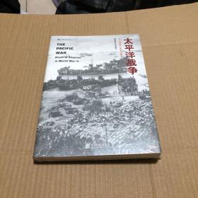 太平洋战争 (全新未拆封)原版书