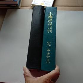 上海采风月刊(九一至九二年合订本)2本合售
