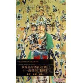 中国古代壁画 经典高清大图系列【30册套装】
