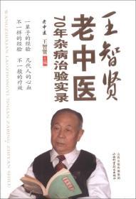 王智贤老中医70年杂病治验实录