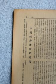 民国二十九年十一月一日重庆发行华侨先锋杂志----滇缅公路重新开放,中日战局,欧洲酝酿新变化。文化之起源与发展相互关系的问题。中国经济建设的前途。华侨教育的检讨,德日同盟对越南和印泰国之影响,海外各地华侨纪念七七卢沟桥事变,敌人控制下的汕头交通等等。