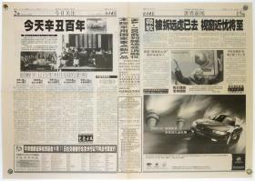 """北京晚报""""今天辛丑百年""""2000年8月20日"""