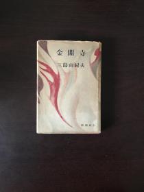 金阁寺 精装日文原版 1957年