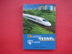 全国铁路旅客列车时刻表(2007.04)