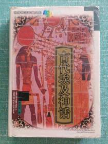 古代埃及神话(世界神话珍藏文库)布面精装,一版一印