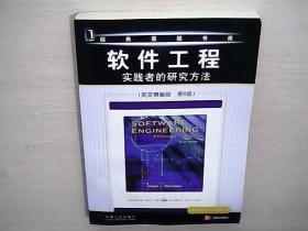 软件工程:实践者的研究方法(英文精编版·第6版)