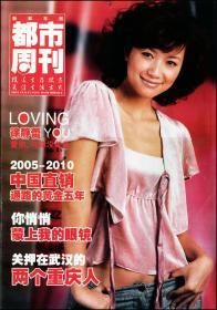 杂志型报纸-2005年3月《都市周刊》第54期