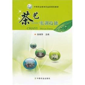 茶� 徐��萍 9787109165526