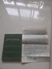 美西战争资料选辑(著名诗人翻译家穆旦夫人/著名的生物学家周与良信札2页关于穆旦)