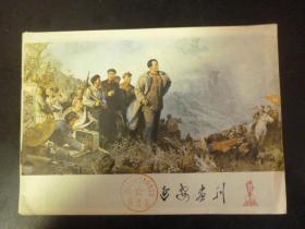 怀旧收藏《延安画刊》1977年第7-8期 陕西人民出版 保老保真