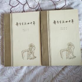舞台生活四十年 梅兰芳 第一,二集2册